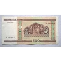 500 рублей Пе