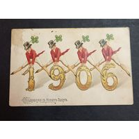 Царская открытка с новым годом 1906 редкость распродажа коллекции