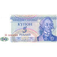 Приднестровье 5 рублей 1994 год