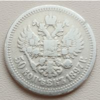 Российская империя 50 копеек 1897 *, серебро