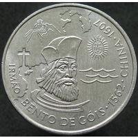 Португалия 200 эскудо 1997 390 лет со дня смерти Бенто ди Гойш БОЛЬШАЯ