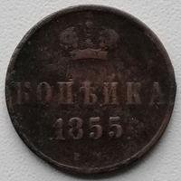 1 копейка 1855 ЕМ