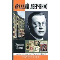 Аркадий Аверченко.Жизнь замечательных людей
