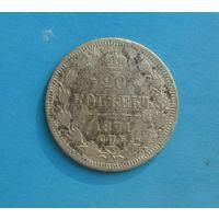 20 копеек 1871 г