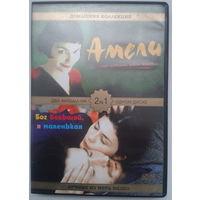 Амели / Бог большой, я маленькая (2в1 DVD10)
