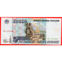 50.000 1995 года АБ! Крупный номинал РФ! ВОЗМОЖЕН ОБМЕН!