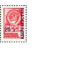 Кыргызстан (Киргизия) 1993 Mi 17 Стандартный выпуск ** Надпечатки