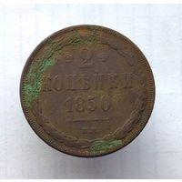 2 копейки 1850 вм