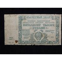 СССР 50 000 рублей 1921 г