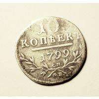 10 копеек 1799 СМ МБ