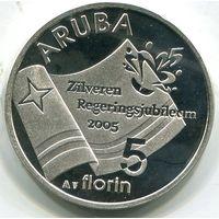 АРУБА - 5 ФЛОРИНОВ 2005 ПРУФ