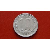 10 Копеек 1957 -СССР- *-никель-