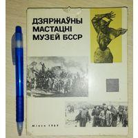 Дзяржауны Мастацкi Музей БССР. 1969