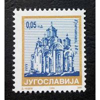 Югославия 1994 г. Монастыри. Архитектура.1 марка. Чистая #0016-Ч1