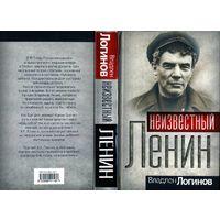 Неизвестный Ленин Логинов В.