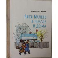 Витя Малеев в школе и дома. Легендарная повесть Николая Носова, которую прочитал каждый ребенок  СССР