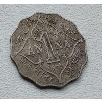 Индия - Британская 1 анна, 1918 4-4-11