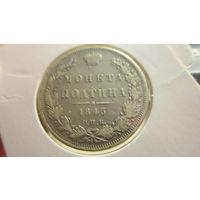 Монета полтина 1845 года. Серебро.