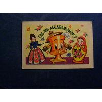 Календарики куклы матрешка 1982