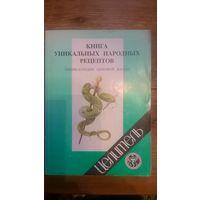 Книга уникальных народных рецептов