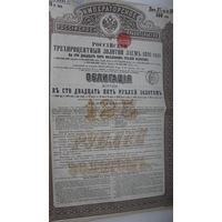 Облигация 3- ёх процентный золотой заём 1891 г