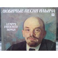 Любимые Песни Ильича (2LP)