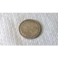 50 копеек 1921 РЕДКАЯ Отличное состояние. Блеск АГ