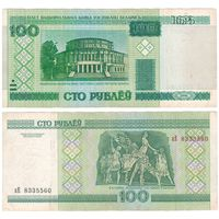 W: Беларусь 100 рублей 2000 / аЕ 8335560 / до модификации с внутренней полосой