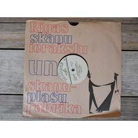 Пластинка патефонная - Эдуард Хиль - От затемненного вокзала / Нелетная погода - ЛЗГ, 1965 г.