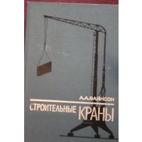 Строительные краны, Вайнсон А.А., 1969г