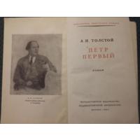 А.Н. Толстой. Петр Первый. ГИХЛ 1953г.