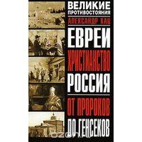 Кац. Евреи. Христианство. Россия: от пророков до генсеков
