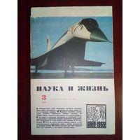 Наука и жизнь 1969 3 СССР журнал