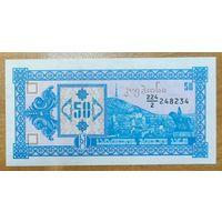 50 купонов 1993 года - 2 выпуск - Грузия - UNC