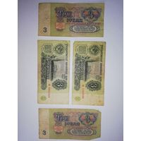 Три рубля 1961 года