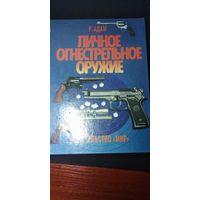 Личное огнестрельное оружие  популярная иллюстированая книга болшая