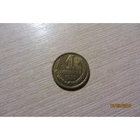 1 копейка СССР 1991 м