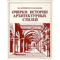 Бартенев. Очерки истории архитектурных стилей