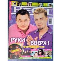 Журнал Неон #11 июнь 2001
