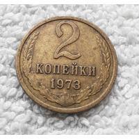 2 копейки 1973 СССР #07