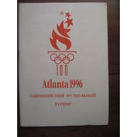 Олимпийский футбольный турнир. Атланта-96.