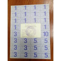 Карточка потребителя 75 рублей чёрный текст тонкая бумага - 2