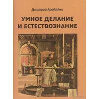 Умное делание и естествознание. Дмитрий Арабаджи