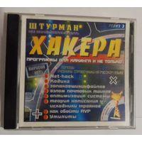 Штурман Хакера(почтой) диск
