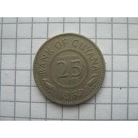 Гайана 25 центов 1967г.