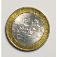 10 рублей 2012 г. Белозерск. СПМД