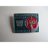 "Значок ""40 чемпионат СССР по баскетболу. Минск, 1973"""