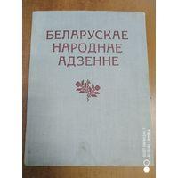 Беларускае народнае адзенне,