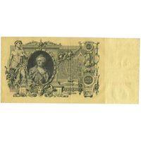 100 рублей 1910 г., Шипов - Метц Серия  ИП 151222