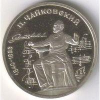 1 рубль 1990 год 150 лет со дня рождения П. Чайковского_Proof